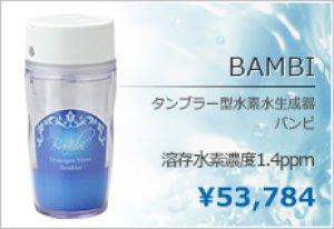 画像1: タンブラー型水素水生成器 BAMBI(バンビ)】