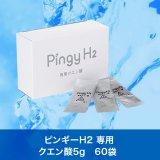 ピンギーH2 専用クエン酸(1袋5g×60袋入り)