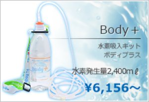 画像1: Body+
