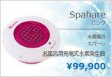スパーレ【ピンク】水素風呂