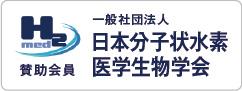 分子状水素医学シンポジウム賛助会員