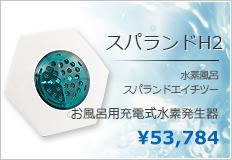 水素風呂 スパランドH2