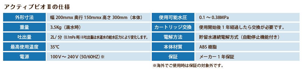 水素水サーバーアクティブビオ2の仕様