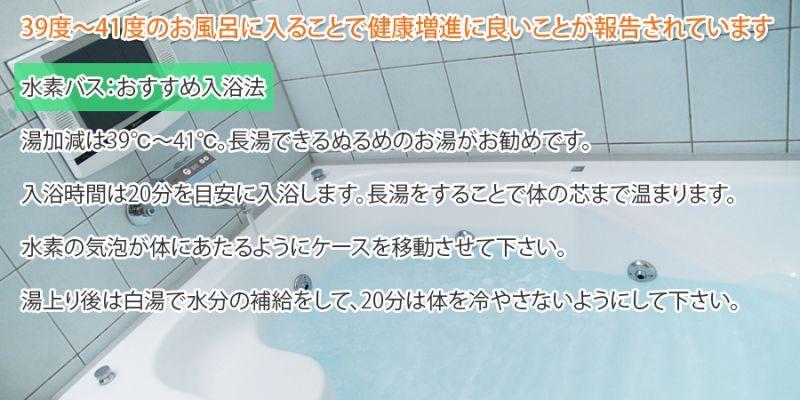 水素入浴剤おすすめの入浴方法