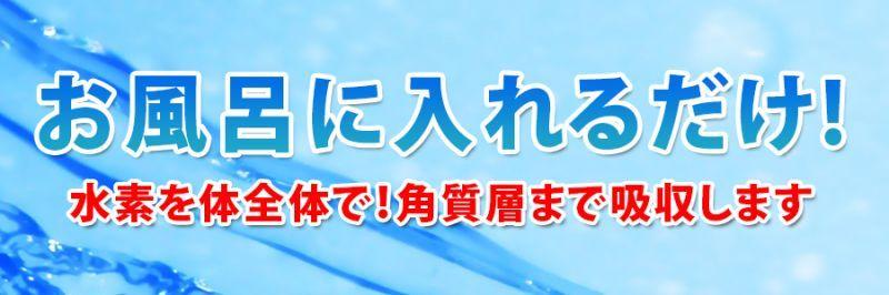水素入浴剤はお風呂に入れるだけ