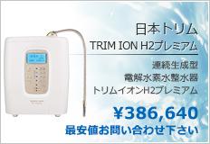 トリムイオンH2プレミアム