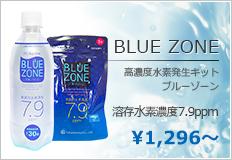 高濃度水素水発生キット ブルーゾーン
