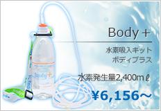 水素吸入器 ボディプラス