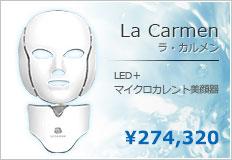 ラ・カルメン