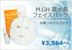 M.GH真水素フェイスパック