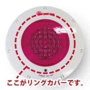 画像1: スパーレ リングカバー【上部】 ブルーorピンク