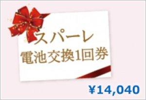画像1: スパーレ / スパーレEX 電池交換券