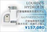 ルルドハイドロフィクス 次亜塩素酸水生成モデル】※2020年7月発売 最新モデル