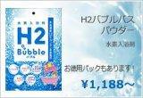 H2バブルバスパウダー