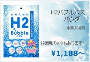 画像1: H2バブルバスパウダー