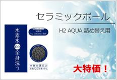 H2 AQUA 詰め替え用セラミックボール