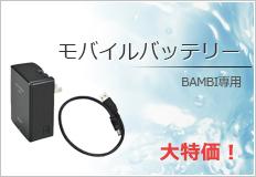 BAMBI専用モバイルバッテリー