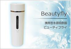 携帯型水素吸飲器ビューティーフライ