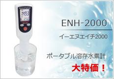 ポータブル溶存水素計 ENH-2000