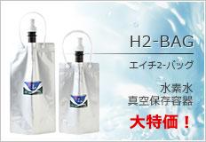 水素水真空保存容器 H2-BAG