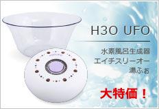 水素風呂生成器 H3O
