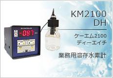 業務用溶存水素計 KM2100DH