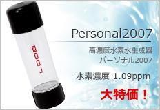 高濃度水素水生成器 パーソナル2007