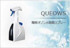電解オゾン水除菌スプレー QUEOWS