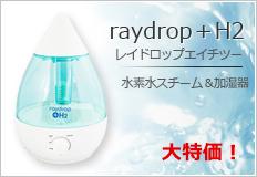 水素スチーム raidroph2