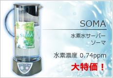 水素水サーバー SOMA ソーマ