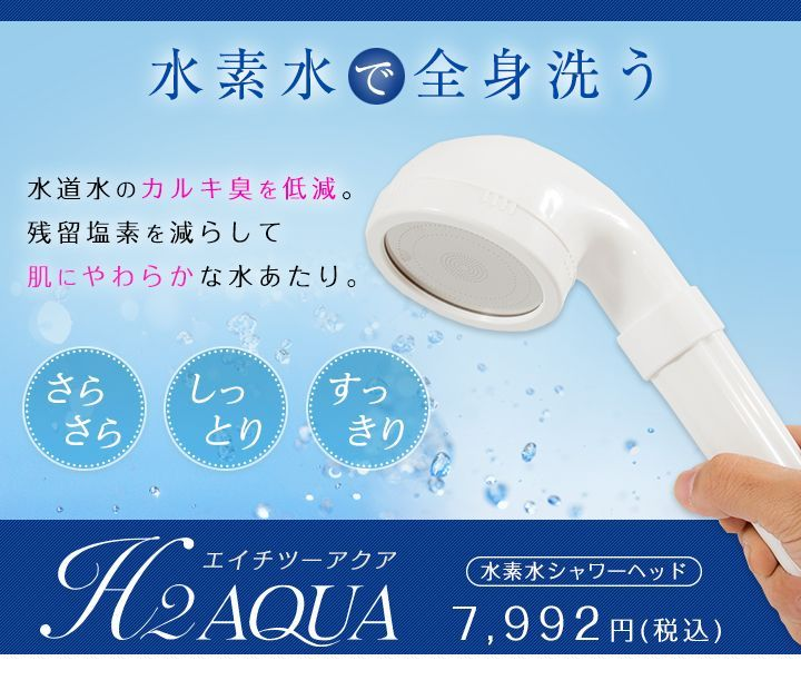 H2 AQUA シャワーヘッド