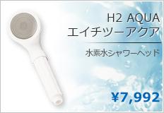 水素水シャワーヘッド H2 AQUA