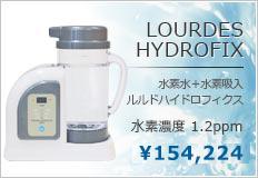 水素水サーバー ルルドハイドロフィクス