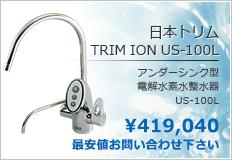 トリムイオンUS-100L