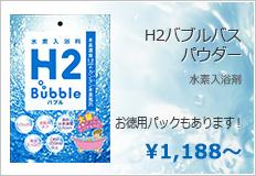 水素入浴剤 H2バブルバスパウダー