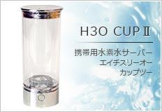 携帯用水素水サーバー H3O-CUP2