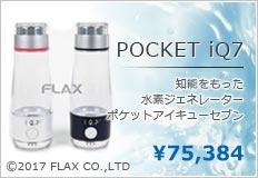 携帯用水素水サーバー POCKET IQ7 ポケット アイキューセブン