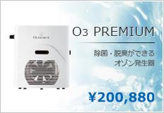 除菌・脱臭ができるオゾン発生器 O3 PREMIUM