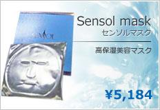 センソルマスク